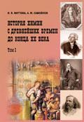 История химии с древнейших времён до конца ХХ века, 1 том Миттова И.Я., Самойлов А.М.  2012