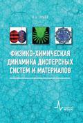 Физико-химическая динамика дисперсных систем и материалов Н.Б. Урьев  2013