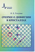Очерки о диффузии в кристаллах Гегузин Я.Е.  2015