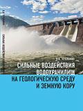 Сильные воздействия водохранилищ на геологическую среду и земную кору Тетельмин В.В.  2015