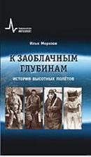 К заоблачным глубинам. История высотных полётов Морозов И.В.  2015