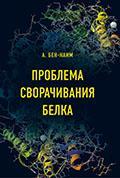 Проблема сворачивания белка Бен-Наим А.  2015