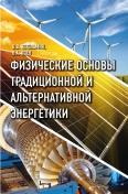Физические основы традиционной и альтернативной энергетики В.В. Тетельмин, В.А. Язев  2016