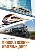 Физика в истории железных дорог Кокин С.М., Селезнёв В.А.  2016