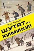 Шутят... химики! 2-е изд. И.А. Леенсон  2016