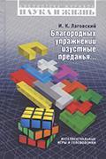 Благородных упражнений изустные преданья... Интеллектуальные игры и головоломки И.К. Лаговский  2013