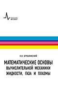 Математические основы вычислительной механики жидкости, газа и плазмы К.В. Брушлинский  2017