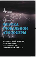 Физика глобальной атмосферы. Парниковый эффект, атмосферное электричество, эволюция климата Смирнов Б.М.  2017
