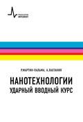 Нанотехнологии - ударный вводный курс, 2-е изд., пер. с англ. Мартин-Пальма Р., Лахтакия А.  2017