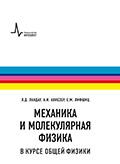 Механика и молекулярная физика в курсе общей физики, 5-е изд. Ландау Л.Д., Ахиезер А.И., Лифшиц Е.М.  2017