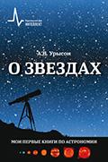 О звездах! Урысон А.В.  2018