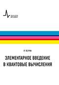 Элементарное введение в квантовые вычисления,2-е изд. пер. с англ. Перри Р.  2018