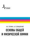 Основы общей и физической химии, 2-е изд. исправленное Еремин В.В.,  Борщевский А.Я.  2018