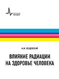 Влияние радиации на здоровье человека Ободовский И.М.  2018