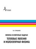 Физика в ключевых задачах. Тепловые явления и молекулярная физика А.Н. Паршаков  2018