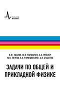 Задачи по общей и прикладной физике, 2-е изд. Коллектив авторов Кафедры общей физики ФАЛТ МФТИ  2018