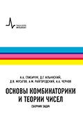 Основы комбинаторики и теории чисел. Сборник задач. 2-е изд. Коллектив авторов  2019