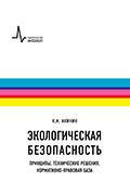Экологическая безопасность. Принципы, технические решения, нормативно-правовая база. 3-е изд. перераб. и доп Акинин  Н.И.  2019