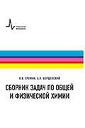 Сборник задач по общей и физической химии Еремин В.В., Борщевский А.Ю.  2019