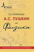 А.С. Пушкин и Физика. Кто, как и какой физике учил Пушкина Мейлихов Е.З  2019