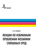 Лекции по избранным проблемам механики сплошных сред, 2-е изд. Крайнов В.П.  2019