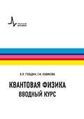 Квантовая физика. Вводный курс, 3-е изд. Гольдин Л.Л., Новикова Г.И.  2019