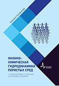 Физико-химическая гидродинамика пористых сред. С приложениями к геонаукам и нефтяной инженерии, пер. с англ. Михаил Панфилов   2020