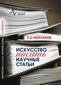 Искусство писать научные статьи, 2-е доп. изд. Мейлихов Е.З  2020