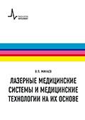 Лазерные медицинские системы и медицинские технологии на их основе, 4-е, исправленное и дополненное издание В.П. Минаев  2020