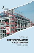 Нефтепереработка. и нефтехимия. Вводный курс  Подвинцев И.Б.  2020
