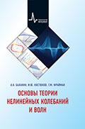 Основы теории нелинейных колебаний и волн Балакин А.А., Костюков И.Ю., Фрайман Г.М.  2020