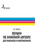 Лекции по линейной алгебре для физиков и математиков Жислин Г.М.  2021