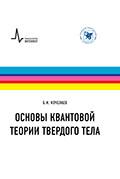 Основы квантовой теории твердого тела, 2-е изд. Кочелаев Б.И.  2021