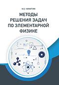 Методы решения задач по элементарной физике Никитин Н.Е.  2021