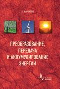 Преобразование, передача и аккумулирование энергии, пер. с англ. Соренсен Б.  2011