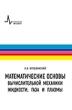 Математические основы вычислительной механики жидкости, газа и плазмы