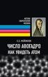 Число Авогадро. Как увидеть атом