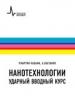 Нанотехнологии - ударный вводный курс, 2-е изд., пер. с англ.