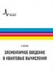 Элементарное введение в квантовые вычисления,2-е изд. пер. с англ.