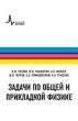 Задачи по общей и прикладной физике, 2-е изд.