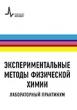 Экспериментальные методы физической химии. Лабораторный практикум, 2-е изд.