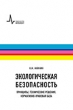 Сборник задач по общей и физической химии
