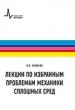 Лекции по избранным проблемам механики сплошных сред, 2-е изд.