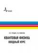 Квантовая физика. Вводный курс, 3-е изд.
