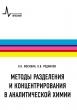 Методы разделения и концентрирования в аналитической химии, 3-е изд.