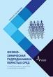 Физико-химическая гидродинамика пористых сред. С приложениями к геонаукам и нефтяной инженерии, пер. с англ.