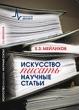 Искусство писать научные статьи, 2-е доп. изд.