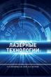 Лазерные технологии, цв. илл.