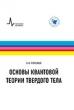 Основы квантовой теории твердого тела, 2-е изд.
